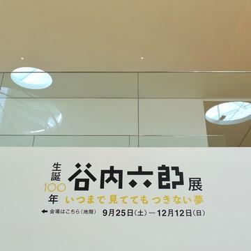 『生誕100年 谷内六郎展  いつまで見ててもつきない夢』  横須賀美術館