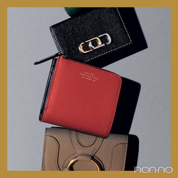 【憧れブランドの財布2021】大人っぽく決める! 新年のおすすめ財布6選
