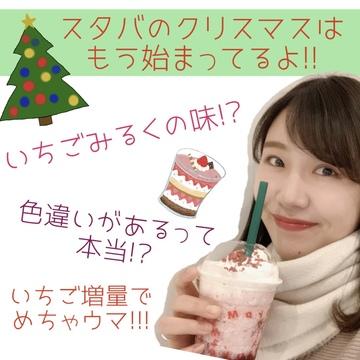 【スタバ】クリスマスのドリンクがピンクで可愛い!!
