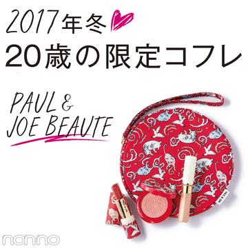猫リップ&ポーチがヤバ可愛い! ポール&ジョーの2017年冬の限定コフレ♡