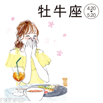 牡牛座さんの2018年夏の恋占い★思わぬ人と恋の予感!?