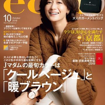 創刊12周年 エクラ10月号、発売です!