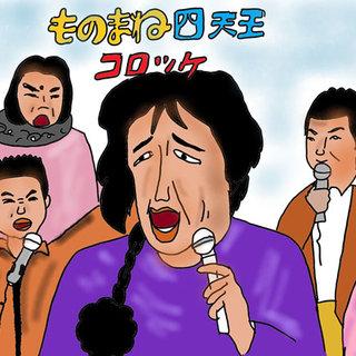 食事会の後のお約束LINEがグループLINE…【アラフォーケビ子の婚活記 #29】