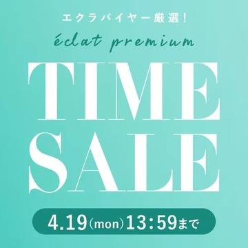 【春のマストバイアイテム】E by eclat、ELINの別注アイテムほか、期間限定タイムセール開催中!