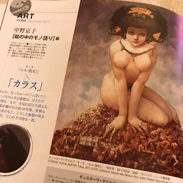 「怖い絵展」と黒い恋人_1_2
