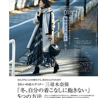 人気と実力を兼ね備えたファッションエディター三尋木奈保さんが語る 「自分の着こなしに飽きないための方法」【Marisol2月号】