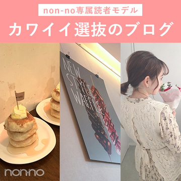 ダイエット・画像加工・女子旅…読モが使ってる神アプリ13選!【カワイイ選抜】