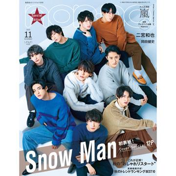 Snow Manがnon-no表紙に初登場! スペシャル特集の撮影秘話も公開