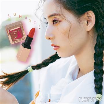新木優子がLAガールに♡ ルナソルの限定コスメでMake up!