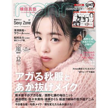 初登場で初表紙! 女優としても活躍してる横田真悠が新ノンノモデルに♡
