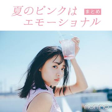 遠藤さくら主演「夏のピンクはエモーショナル」完全版を公開!