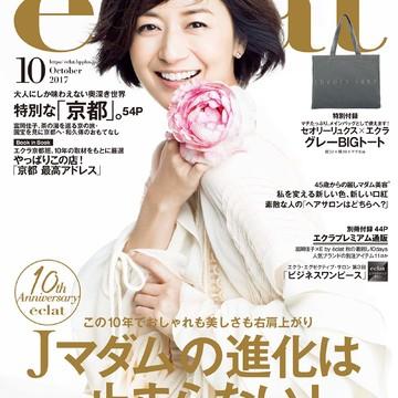 エクラ10月号、発売です。この号は10周年記念号!