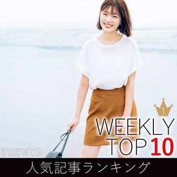 先週の人気記事ランキング|WEEKLY TOP 10【8月4日~8月10日】