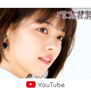Web限定! 西野七瀬&渡邉理佐の坂道共演♡ 超レア撮影オフショ動画を公開!