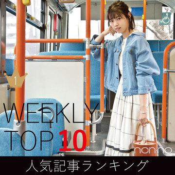 先週の人気記事ランキング|WEEKLY TOP 10【4月21日~4月27日】