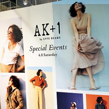 「AK+1 by EFFE BEAMS」トーク&ショッピングイベントに抽選で7組14名様をご招待