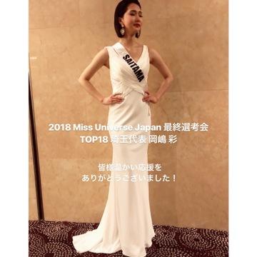 【 第98回❤︎ 】2018 Miss Universe Japan_1_6