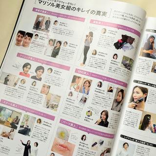 美女組のキレイが詰まったMarisol5月号。私のお手本は「神崎恵さん♡」