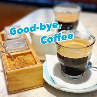 目指せ健康美2020。カフェイン断ち、始めました。