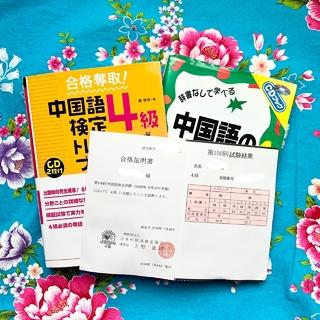 コロナ禍の徒然に、独学1ヶ月で中国語検定(中検)4級に合格した話。