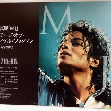 写真展「MJ」へ