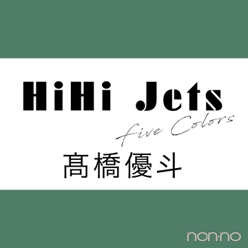 【HiHi Jets Five colors  vol.1】髙橋優斗