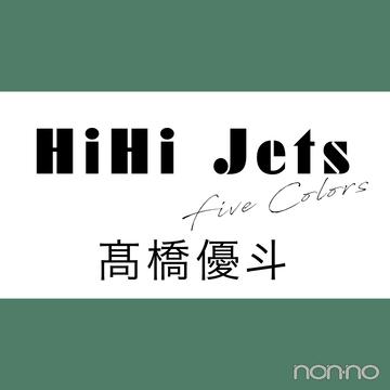 【HiHi Jets Five colors  vol.1】髙橋優斗