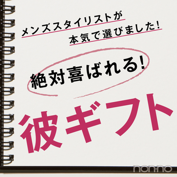 【クリスマス】1万円台まで! メンズスタイリストが選んだ彼ギフト8選