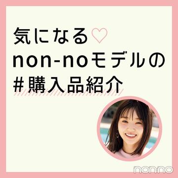 江野沢愛美の #購入品紹介★  最近買った私服、美容アイテムは?