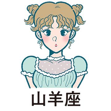 6月21日~7月18日の山羊座の運勢★ アイラ・アリスの12星座占い/GIRL'S HOROSCOPE