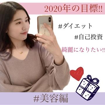 【2020年】今年の目標 〜美容編〜