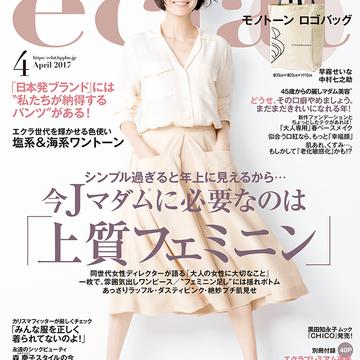 エクラ4月号、本日発売!