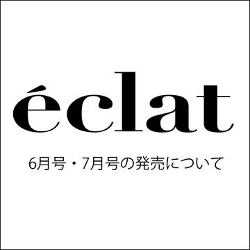 「éclat」6月号・7月号の発売についてのお知らせ