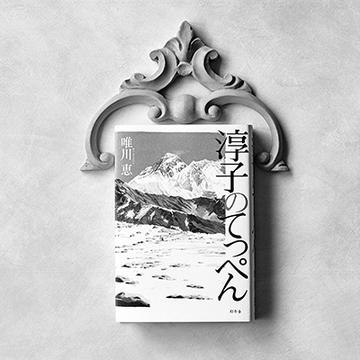 """50代女性にこそ読んでほしい! """"第1回夏の文芸エクラ大賞"""""""