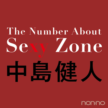中島健人(Sexy Zone)に近づく3つの数字【The Number About Sexy Zone vol.5】