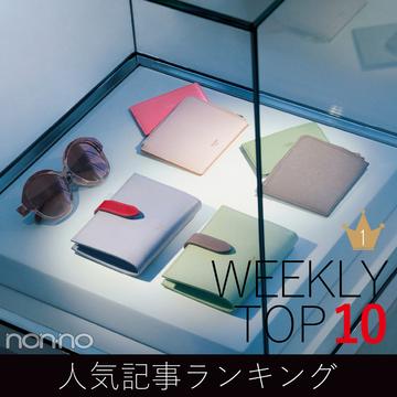 先週の人気記事ランキング|WEEKLY TOP 10【5月24日~5月30日】