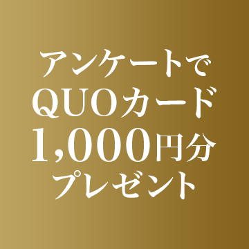 【クオカード1,000円分プレゼント】ユーザーアンケートご協力のお願い