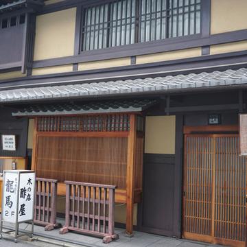 龍馬を命がけで匿った、京の材木商 酢屋