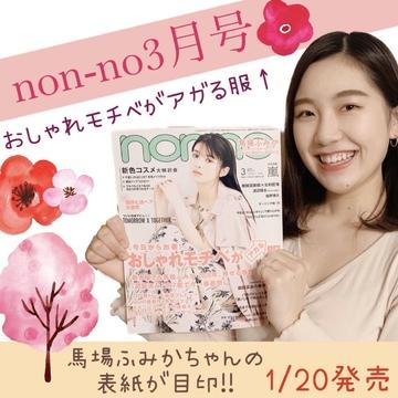 【3月号】馬場ふみかちゃんが目印!!