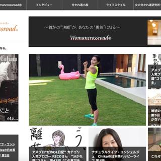 連載コラム【Chika の日本茶ハッピーライフ】第2回目更新♡