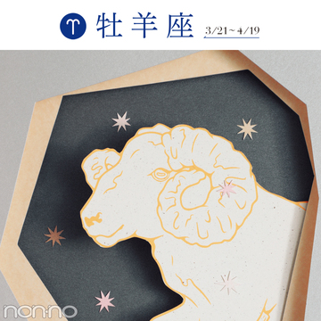 2019年 12星座別最強星占い★牡羊座の運勢