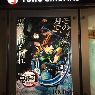 映画「鬼滅の刃」を観ました!