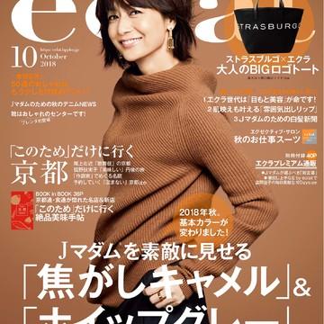 エクラ10月号、発売です!