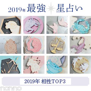 2019年最強星占い♡12星座別に今年の相性トップ3を発表!