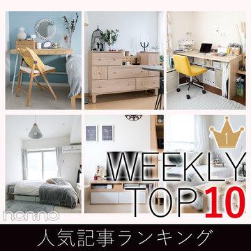 先週の人気記事ランキング|WEEKLY TOP 10【2月10日~2月16日】