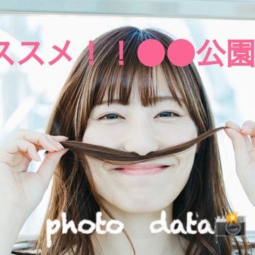 【photo data♡】〜in 定番の〇〇公園〜
