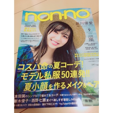 nonno9月号の見どころ紹介☆