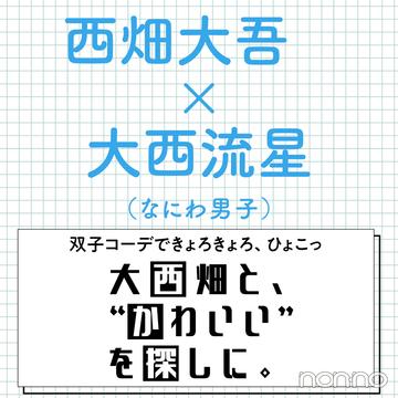 【胸キュンコンビFES!! 3位】 西畑大吾×大西流星(なにわ男子) #大西畑ノンノモデル参戦説