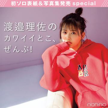 私服ルール、セルフメイク、欅坂46への愛♡ りっちゃんの中身、もっと知りたい!