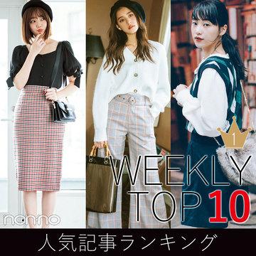 先週の人気記事ランキング|WEEKLY TOP 10【10月21日~10月27日】